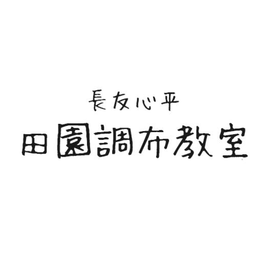 田園調布駅徒歩7分【田園調布教室】自由なタッチで描こう&初心者向けのアクリル画講座