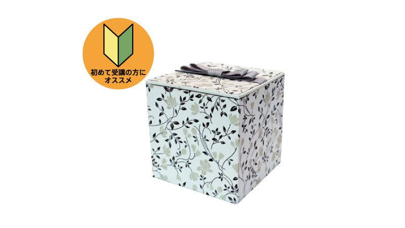 【パピエリウムクラフト】はじめてのカルトナージュ ~コットンケース~ 8月4日(土)