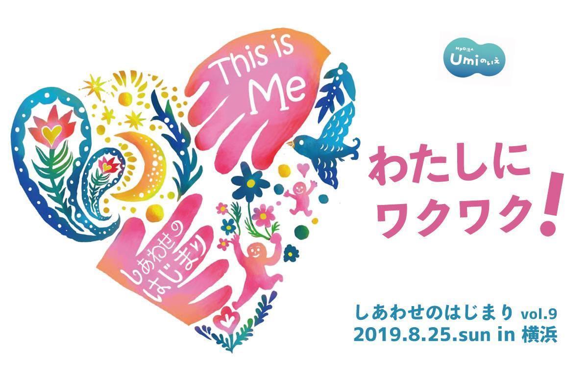 Umiのいえライブイベント!「しあわせのはじまり2019」@西公会堂