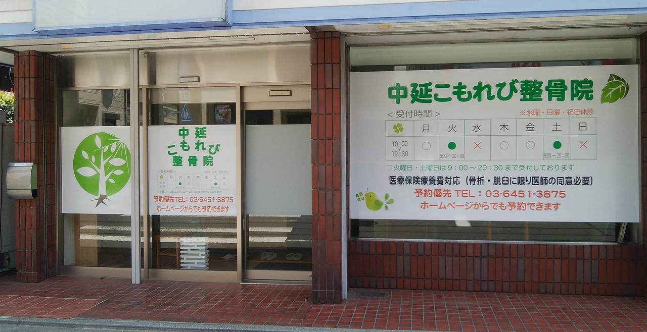 中延こもれび整骨院 オンライン予約ページ