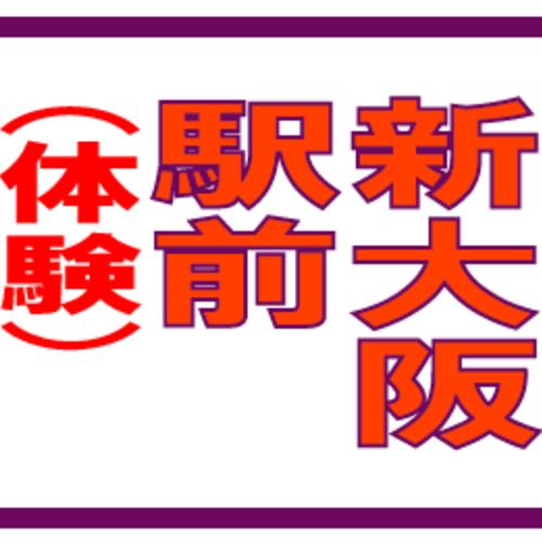 [体験受講/新年1月より]新大阪駅前教室