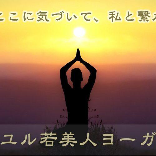 大阪・神奈川マインドフルネス プラスXヨーガ|ユル若美人ヨーガ