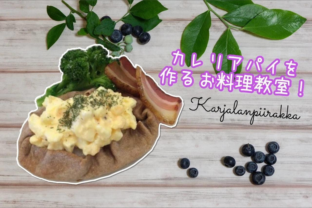 【11/3(日) 開催】『Karjalanpiirakka』カレリアパイを作るお料理講座
