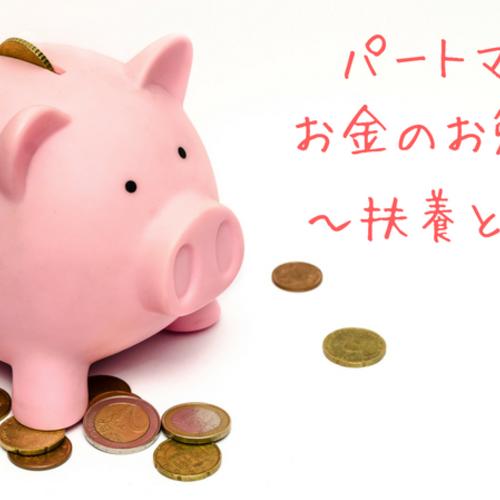 パートママのお金のお勉強会~扶養と税金~