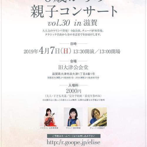 0歳からの親子コンサートvol.30【in滋賀】