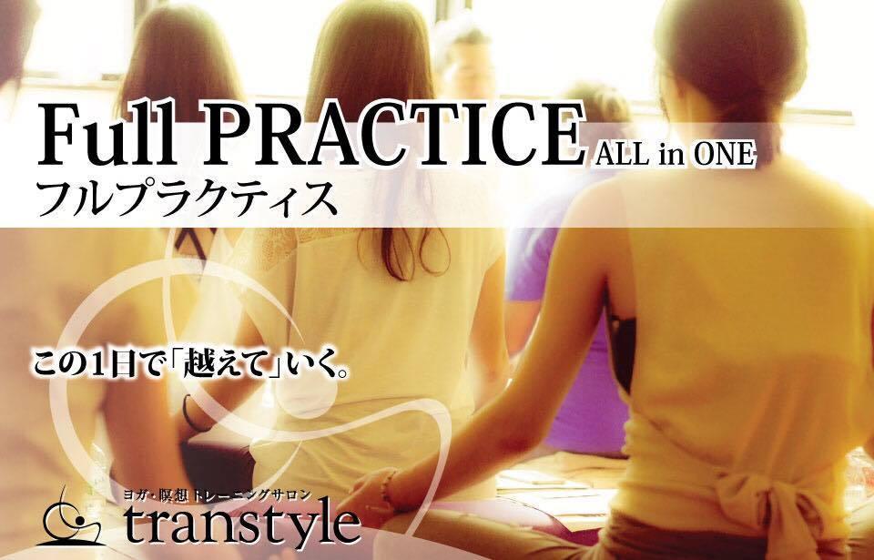 【大阪特別WS】たった1日であなたが圧倒的な自信を持てるプログラム 「フルプラクティス ALL in ONE」