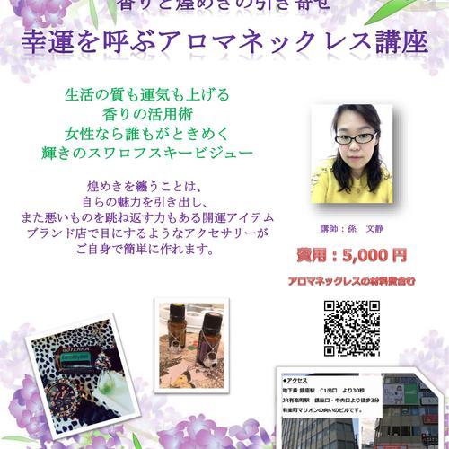 ★孫文静講師【幸運を呼ぶアロマネックレス講座】