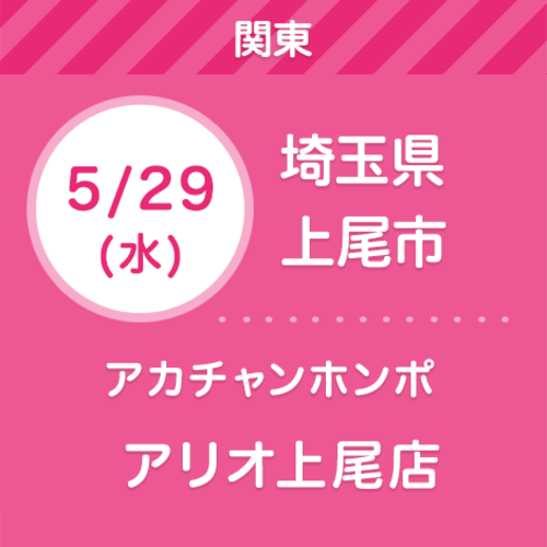 5月29日(水)アカチャンホンポ アリオ上尾店【無料】親子撮影会&ライフプラン相談会