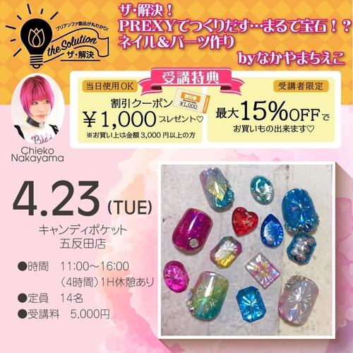 【東京五反田】ザ・解決!PREXYでつくりだす…まるで宝石!?ネイル&パーツ作りbyなかやまちえこ