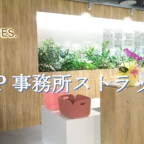 《名古屋》 ◆ 資産づくりに役立つ研修会 ◆  活用しないと「もったいない!」