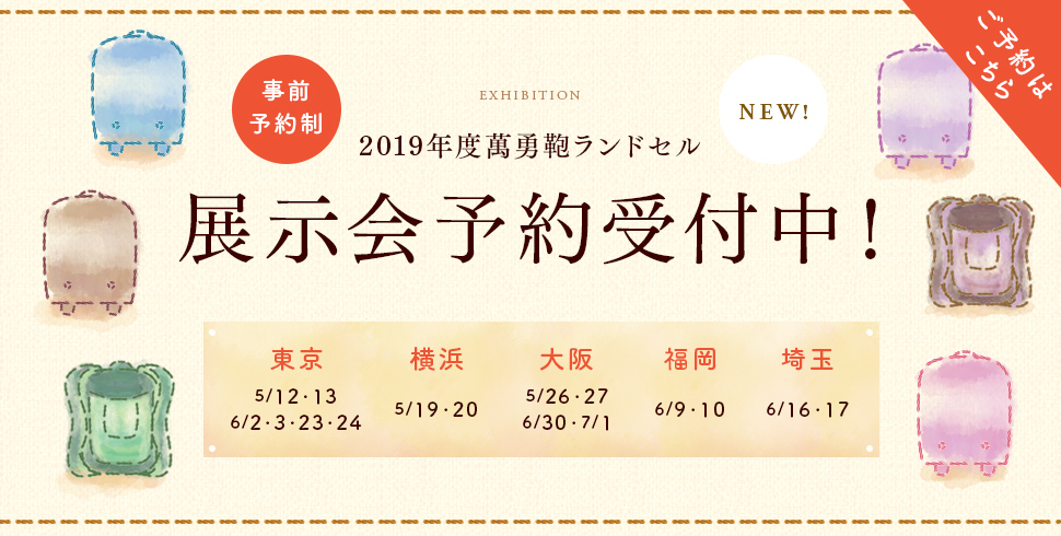 【横浜】2019年度 萬勇鞄ランドセル展示会 5/19(土) 5/20(日)