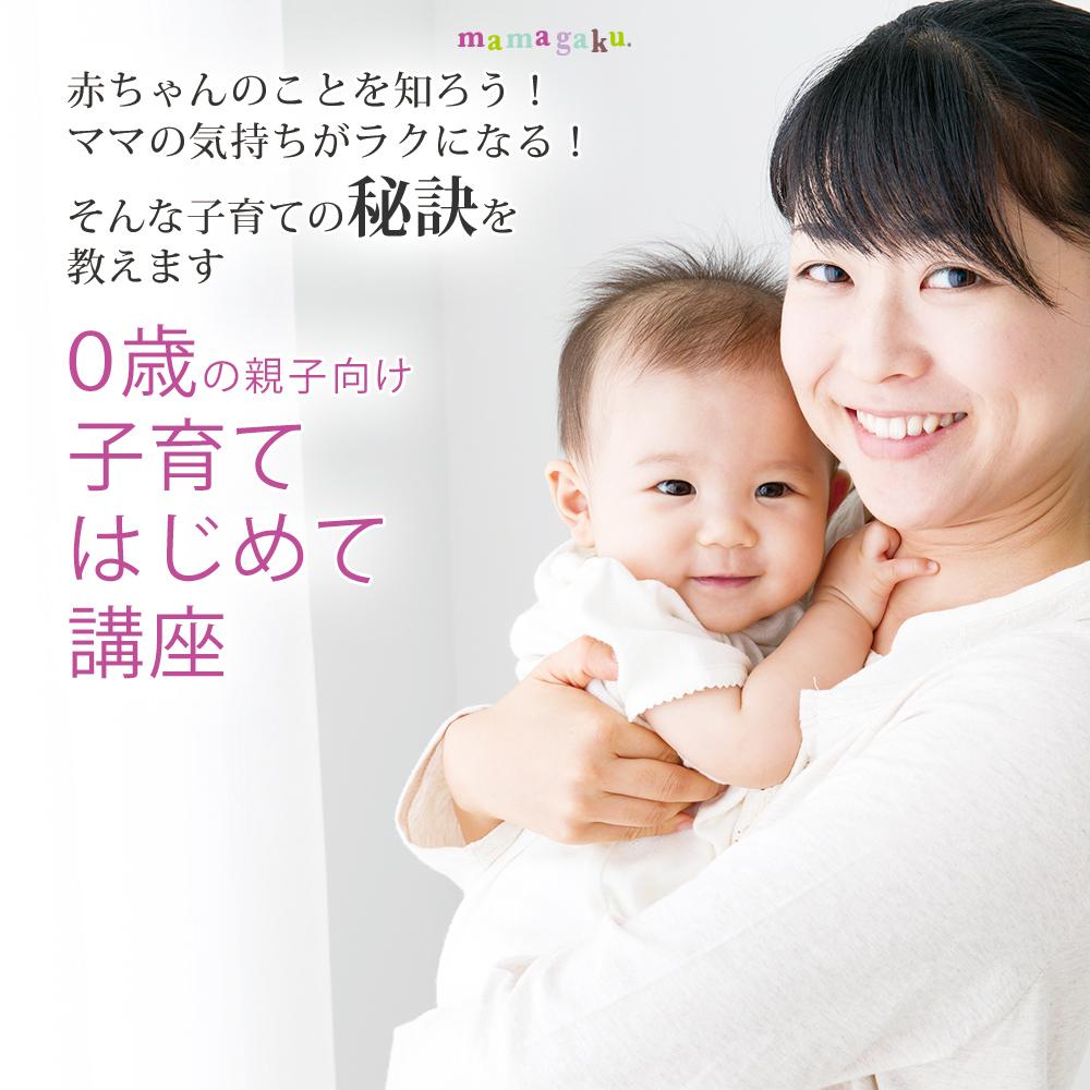 【お話会】赤ちゃんのことを知ろう!0歳向け子育て講座