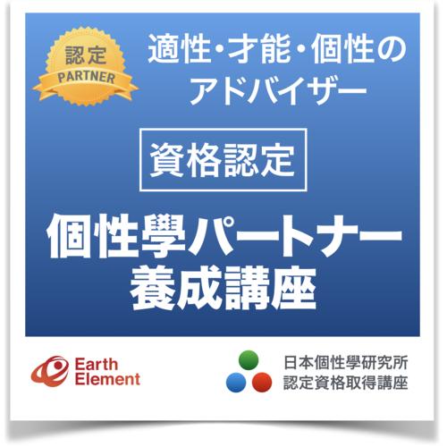東京〈養成講座〉個性學パートナー養成講座(1日)