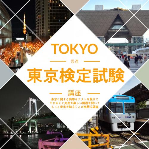 東京検定試験講座の参加受付 동경검정시험 강좌의 참가 신청 접수