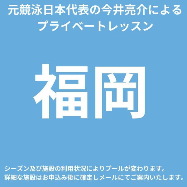 今井亮介スイムプライベートレッスン【個人レッスン】in 福岡市
