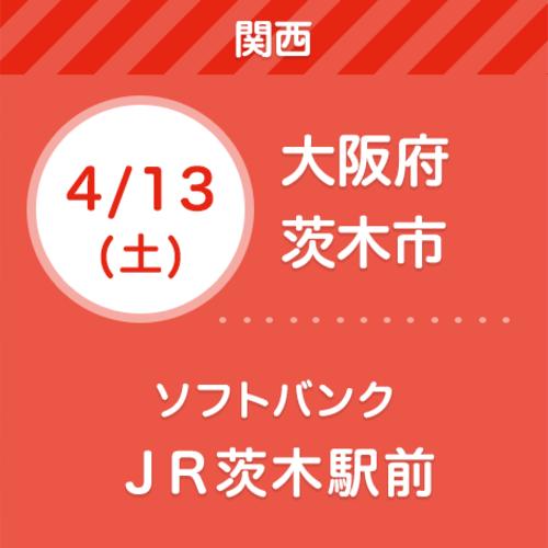 4/13(土) ソフトバンクJR茨木駅前 【無料】親子撮影会&ライフプラン相談会