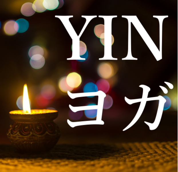 リラックス YINヨガ 【3月・4月・5月クラス】