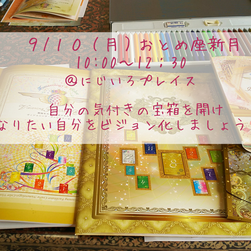 【9/10(月)新月開催】気付きの宝箱を開けてみよう♪