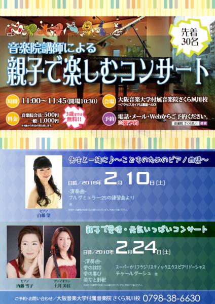 【満席】【要予約】2/24音楽院講師による親子で楽しむコンサート♪