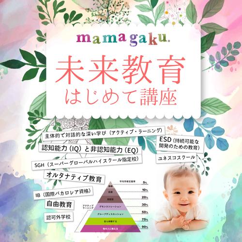 【すべてのママたちへ】未来教育はじめて講座(これからの時代を生き抜く多様な教育とオルタナティブ教育)