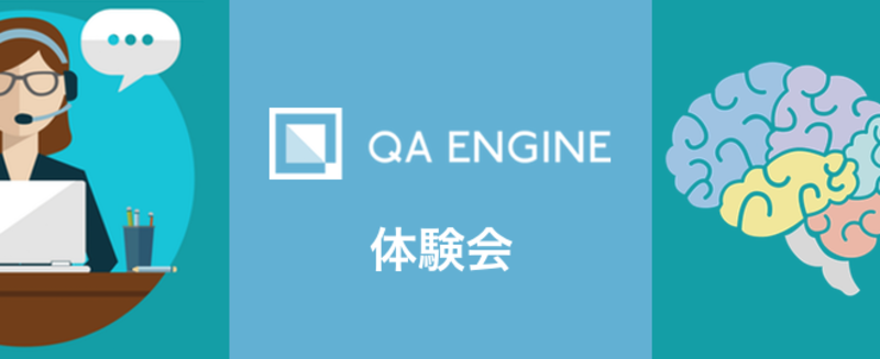 QA ENGINE 体験会