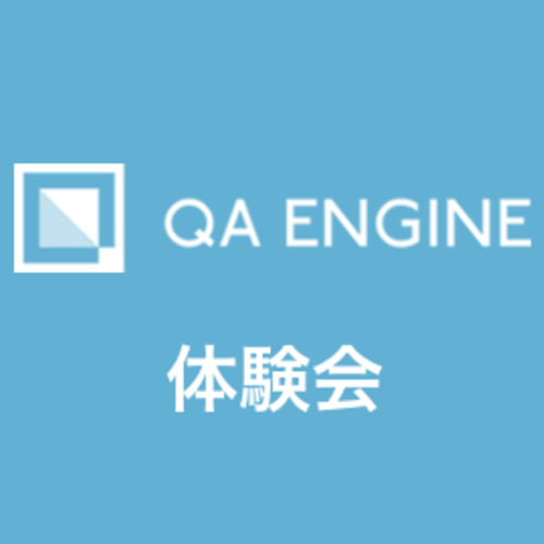 QA ENGINE 体験会