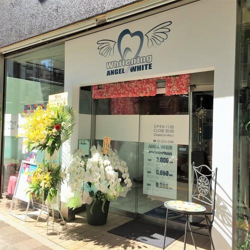 セルフホワイトニング専門店 エンジェルホワイト 新宿本店