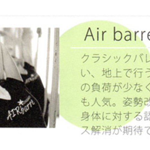 AIR barre(Fundamentals1,2,3を全て受けた方)