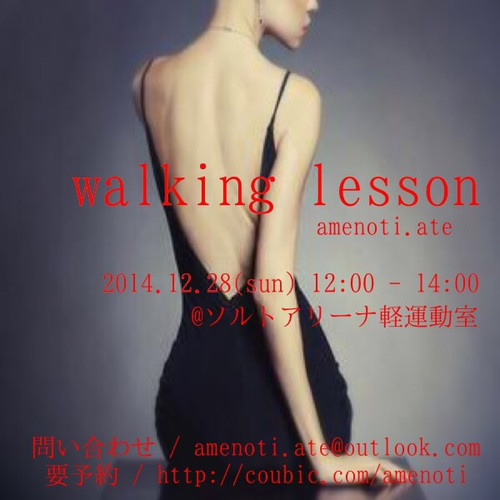 Amenoti.ate 12月walking lesson