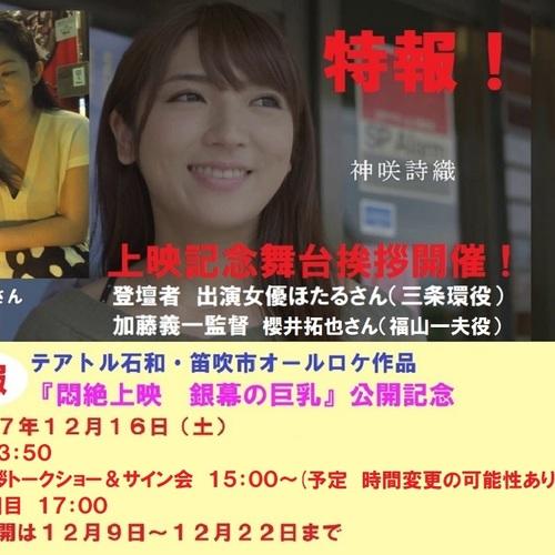 上映記念舞台挨拶サイン会握手会 イベント開催12月16日(土)