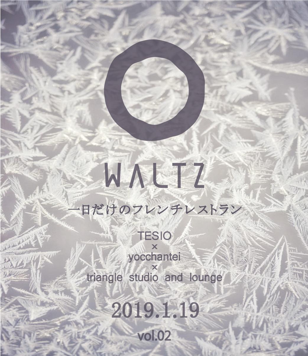 WALTZ【vol.2】1日だけのフレンチレストラン【昼の部 】12:00~15:00