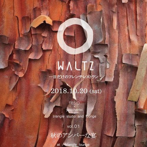 WALTZ 1日だけのフレンチレストラン【昼の部 】12:00~15:00