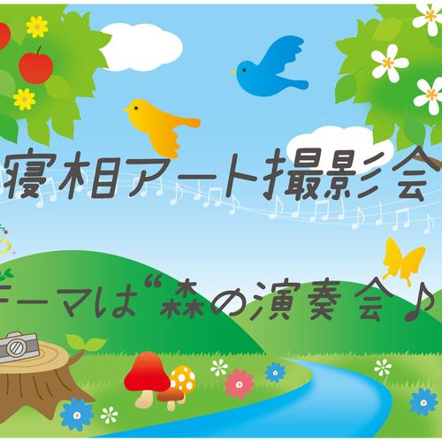 寝相アート撮影会inたまひよフェスティバル☆