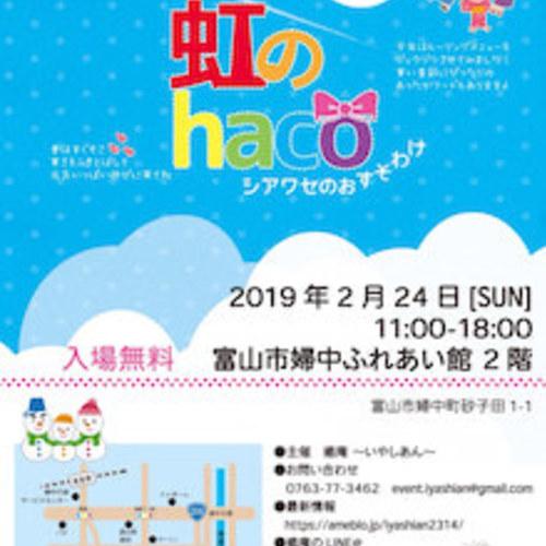 2/24(日)虹のhaco2019 きわみ~kiwami~ブース