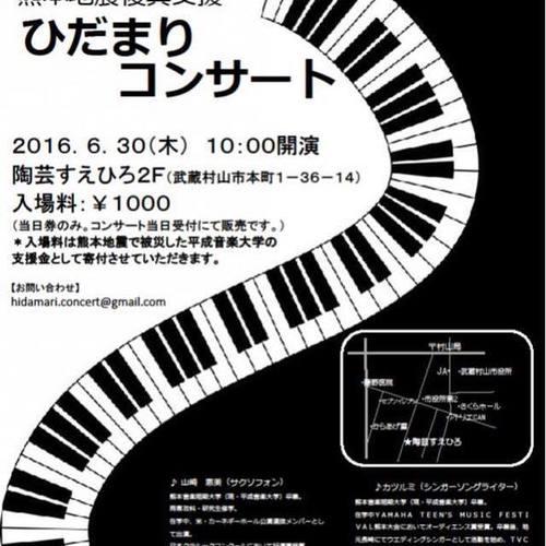 熊本地震復興支援ひだまりコンサート