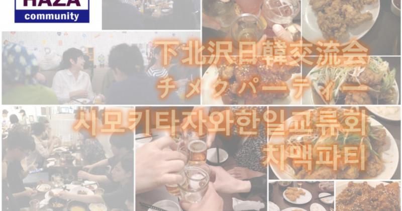 下北沢日韓交流会「4月4日(土)チメクパーティー」시모키타자와 한일교류회 [4월4일(토) 치맥파티]