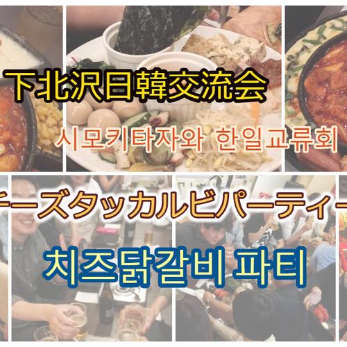下北沢日韓交流会「5月26日 チーズタッカルビパーティー」시모키타자와 한일교류회 [5월26일 치즈닭갈비파티]