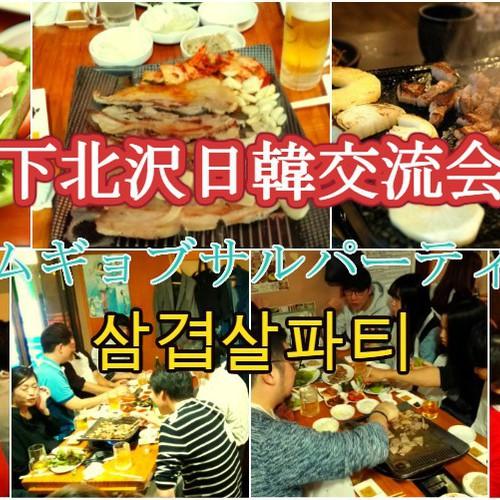 下北沢日韓交流会「サムギョブサルパーティー 삼겹살 파티」