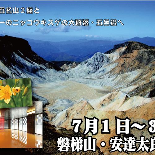 7月1日(金)~3日(日)飛行機で行く・磐梯山・安達太良山2泊3日