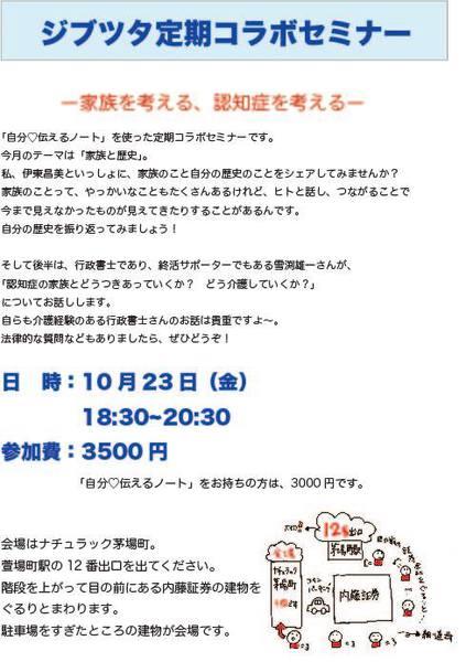 ジブツタコラボセミナー2015年10月(終活セミナー)