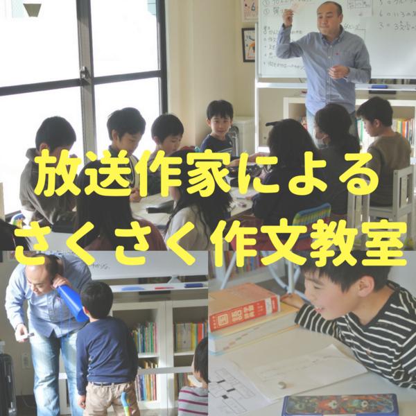 [小学生]古舘プロジェクト所属放送作家による『さくさく作文教室』ベーシック編&実践編 5月