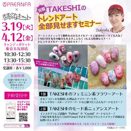 【東京五反田】完璧!TAKESHIのトレンドアート全部見せますセミナー 3月・4月