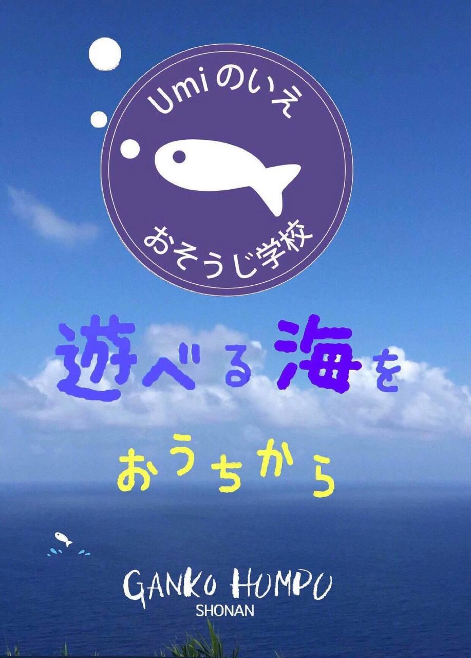 3/14~ 第7期 がんこ本舗 おそうじ学校 講師養成講座