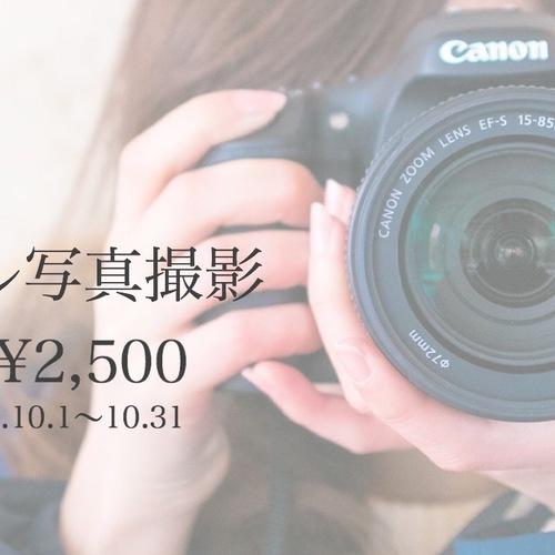 プロフィール写真撮影(事務所お引越しキャンペーン)
