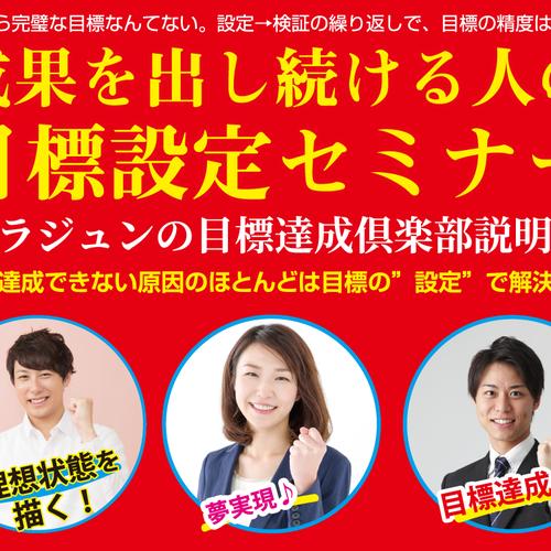 【東京・体験セミナー】成果を出し続ける人の目標設定セミナー&目標達成倶楽部説明会