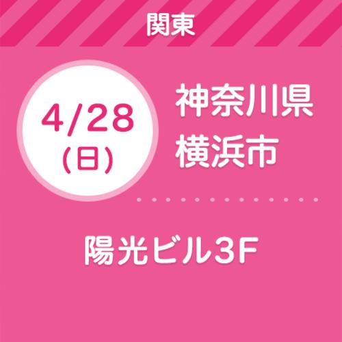 4/28(日) 陽光ビル3F 【無料】親子撮影会&ライフプラン相談会
