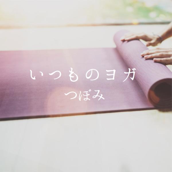 いつものヨガ/講師:壺山順世【運動量★★★☆☆】【初心者の方おすすめ】