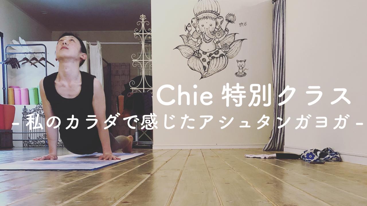 【6/14開催】Chie特別クラス「私のカラダで感じたアシュタンガヨガ」