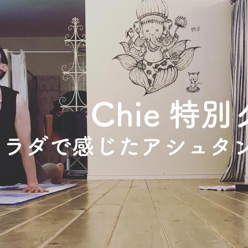 【6/14開催】Chie特別クラス ー私のカラダで感じたアシュタンガヨガー