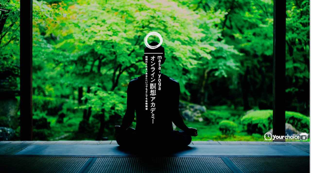 masa-yoga / transtyle  オンライン 瞑想アカデミー